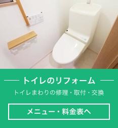 トイレ、水廻りのリフォーム