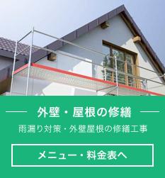 外壁、屋根の修繕