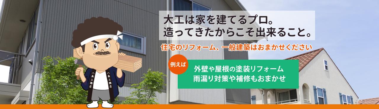 埼玉の八角工務店