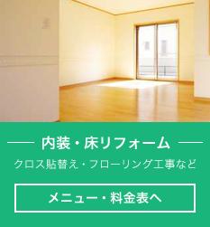 内装・床のリフォーム